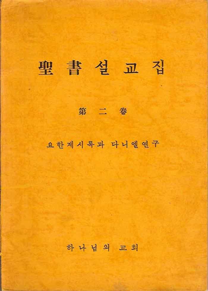 성서설교집 2